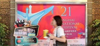 A scene from the 21st Shanghai Film Festival