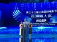 Awards ceremony at the Shanghai Fim Festival 2019