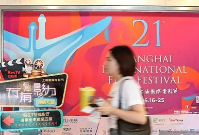 A scene from the 21st Shanghai Film Festival