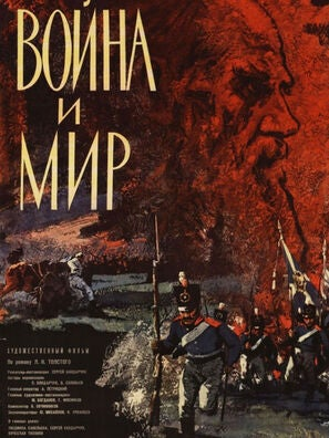 """Poster for the Soviet film """"War and Peace"""", 1966"""