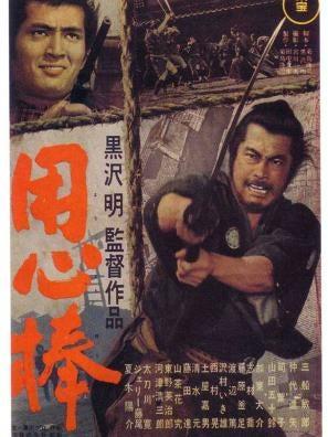 Yojimbo movie poster