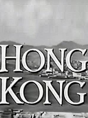 Hong Kong tv series poster