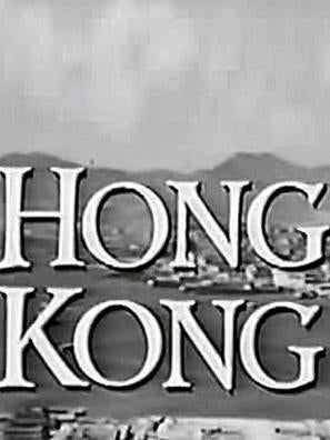 Hong Kong tv series poster